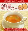 【メール便送料無料】 淡路島玉ねぎスープ(オニオンスープ) インスタントスープ 個包装 30人前入りまとめ買いセット 2