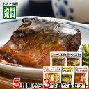 【メール便送料無料】国産 骨まで食べれる煮魚 和風総菜 5種類から3つ選べる詰め合わせセット 小袖屋