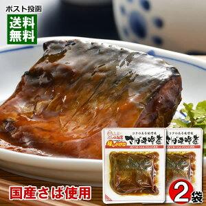 【メール便送料無料】国産さば使用 さばの味噌煮×2袋お試しセット 小袖屋