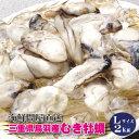 冷凍 むき牡蠣 Lサイズ 2Kg(1kg×2袋) バター焼き 鍋におすすめ 三重県 伊勢志摩 地区 鳥羽 桃取産 安楽島 浦村産 春 水揚の 冷凍 むき身牡蠣 ( かき カキ )縮みにくい 味 濃い 濃厚 海のミルク