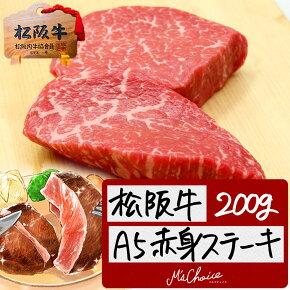 松阪牛赤身