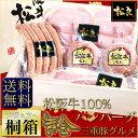 松阪牛100%黄金のハンバーグ ハムギフト【桐箱入り】 美味...