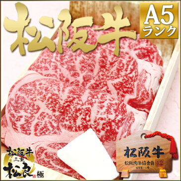 【桐箱入り 松阪牛 A5 ロースすき焼き 焼肉 400g】ギフト 松坂牛 肉[牛肉 /和牛/ ギフト/お取り寄せ/グルメ お取り寄せ 鍋]