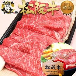 松阪牛黄金の特選すき焼き800g【送料無料】