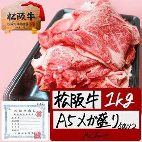 松阪牛A5ランクメガ盛り500g×2個