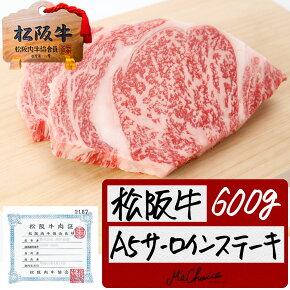 松阪牛A5サーロインステーキ300g×2枚150g×4枚鉄板焼き【送料無料】