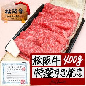 松阪牛黄金の特選すき焼き400g【送料無料】