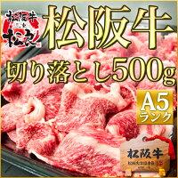 松阪牛A5ランク切り落とし500g