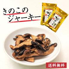 燻製松太郎ジャーキー2個セットのサムネイル画像
