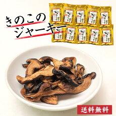 燻製松太郎ジャーキー10個セットのサムネイル画像