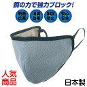銅マスク 息がしやすい 涼しいマスク ウイルス対策 制菌 抗菌 布マスク 布製 洗える 繰り返し使用 カプロンファイバー 銅繊維 布マスク 裏面は綿素材 サイズ調整可能 口臭が気にならない 日本製