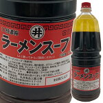 ラーメンスープ1.8L【10倍濃縮】【醤油タイプ】【業務用】