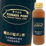魔法の塩ポン酢300ml