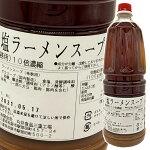 塩ラーメンスープ1.8L【10倍濃縮】【業務用】