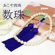 パール 数珠(9213) アコヤ真珠 本真珠 女性用 念誦 仏事 葬儀 告別式 携帯用数珠入れ付 人絹 送料無料