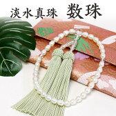パール 数珠(9215) 淡水真珠 女性用 念誦 仏事 葬儀 告別式 携帯用数珠入れ付 正絹 送料無料