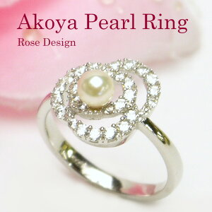 パール リング(7215) ローズ バラ 花 シルバー ジルコニア 4.0mm アコヤ(あこや)真珠 結婚式 パーティー プレゼント 送料無料