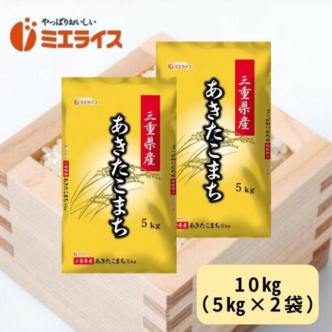 新米 令和3年産三重県産あきたこまち 10kg(5kg×2袋) 単一原料米 白米...