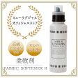 ミューラグジャス FABRIC SOFTENER R 柔軟剤【いい香り 高級柔軟剤 香りが続く!】