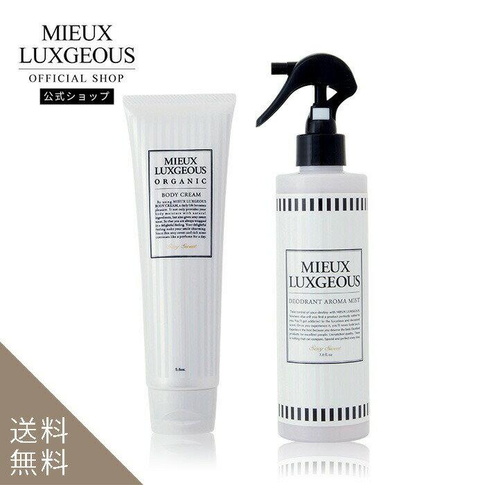 ●公式● ミューラグジャス ボディクリーム&デオドラントアロマミスト -Sexy Sweetの香り
