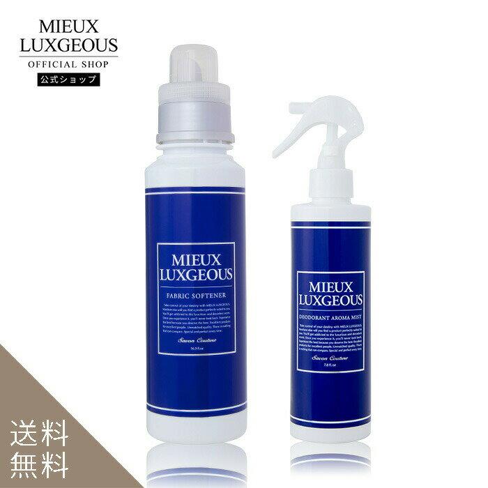 ミューラグジャス 柔軟剤 FABRIC SOFTENER & アロマミスト サボンクチュールの香りセット