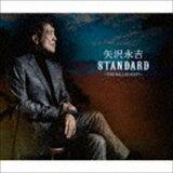 矢沢永吉 / STANDARD 〜THE BALLAD BEST〜(通常盤) [CD]