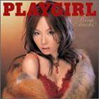 愛内里菜 / PLAYGIRL(通常版) [CD]