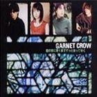 GARNET CROW / 君の家に着くまでずっと走ってゆく [CD]