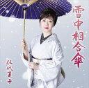 伍代夏子 / 雪中相合傘(通常盤) [CD]
