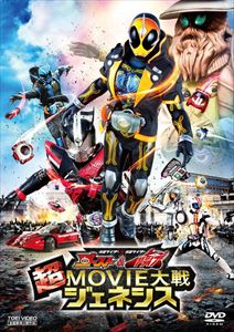 Kamen Rider ghost episode 1 MOVIE DVD