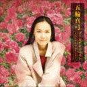 五輪真弓 / ゴールデン☆ベスト 五輪真弓-スペシャルセレクション- [CD]