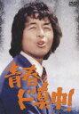 青春ド真中! DVD-BOX [DVD] - ぐるぐる王国FS 楽天市場店