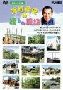 渡辺篤史の建もの探訪(1) スローライフ編 [DVD]