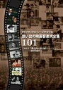 クライマックス・シーンでつづる想い出の映画音楽大全集Vol.2 風と共に去りぬ/シェーン*劇場予告篇付* [DVD]