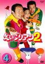 えいごリアン2 第4巻 [DVD]
