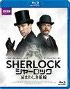 SHERLOCK/シャーロック 忌まわしき花嫁 [Blu-ray]