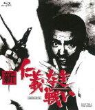 [送料無料] 新 仁義なき戦い [Blu-ray]
