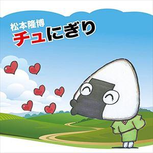 松本隆博 / チュにぎり [CD]