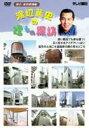 渡辺篤史の建もの探訪(3) 狭小・変形敷地編 [DVD]