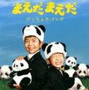 まえだまえだ / ぐっちょきパンダ [CD]