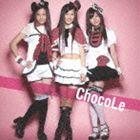 ChocoLe / ミルクとチョコレート(CD+DVD) [CD]