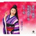 湯浅みつ子 / 猿若三座節/房総酒造り唄/いわし船 [CD]