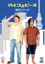 笑魂シリーズ アルコ&ピース「東京スケッチ」 [DVD]