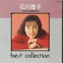石川優子 / ベストコレクシヨンシリーズ [CD]