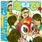 All Japan Goith / 恋せよ乙女 [CD]