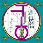 J・A・シーザー / 少女革命ウテナ/わたし革命ファルサリア<<変身譜>>(HQCD) [CD]