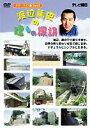 渡辺篤史の建もの探訪 スローライフ編PART2 [DVD]