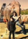[送料無料] ラバーガールソロライブ「さよならインドの空に」 [DVD]