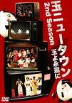 [送料無料] 玉ニュータウン 2nd Season 玉よ永遠に in 日比谷公会堂(通常版) [DVD]