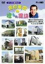 渡辺篤史の建もの探訪 ローコスト編 PART 2 [DVD]